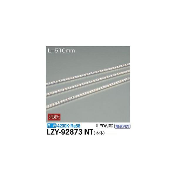 大光電機:間接照明用器具 LZY-92873NT