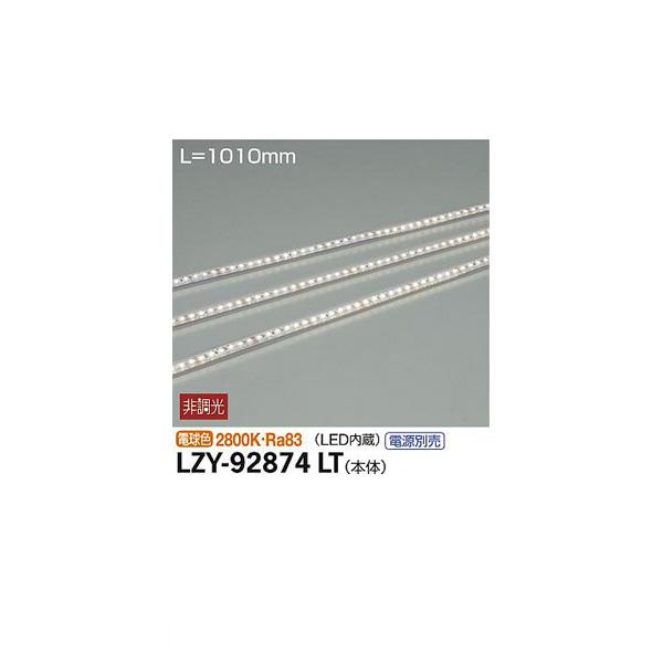 大光電機:間接照明用器具 LZY-92874LT