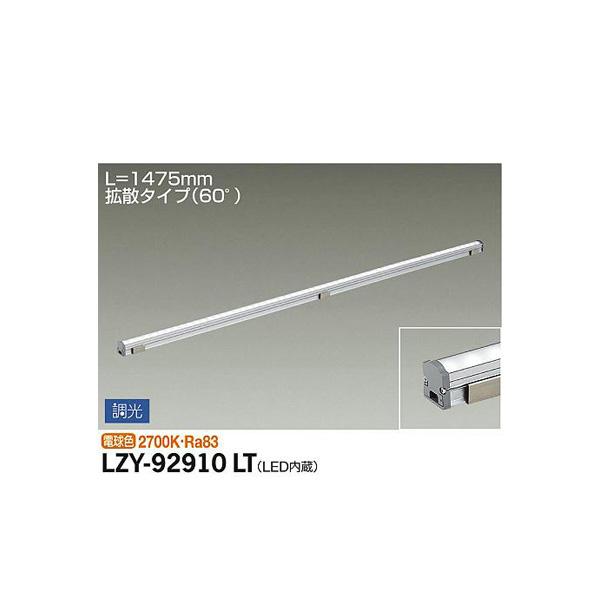 大光電機:間接照明用器具 LZY-92910LT