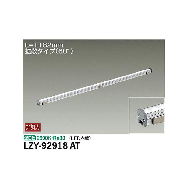 大光電機:間接照明用器具 LZY-92918AT