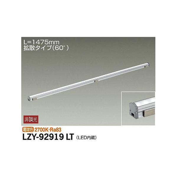 大光電機:間接照明用器具 LZY-92919LT