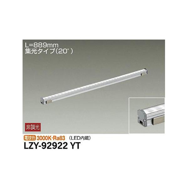 大光電機:間接照明用器具 LZY-92922YT