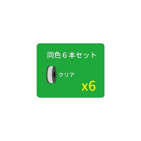 XYZプリンティングジャパン:ダヴィンチJr./Mini用クリア同色6本セット RFPLCXJPZYD