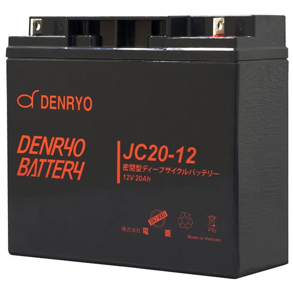 電菱(DENRYO):密閉型ディープサイクルバッテリー JCシリーズ JC20-12