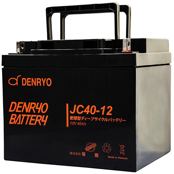 電菱(DENRYO):密閉型ディープサイクルバッテリー JCシリーズ JC40-12