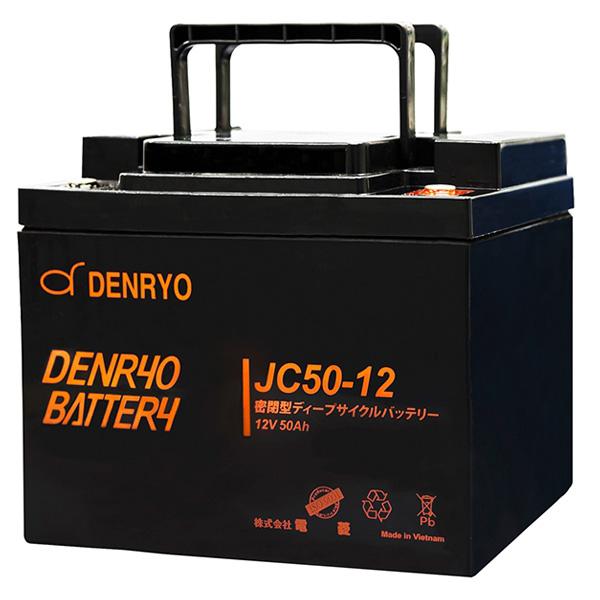 電菱(DENRYO):密閉型ディープサイクルバッテリー JCシリーズ JC50-12