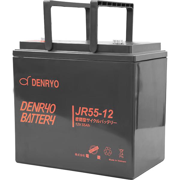 電菱(DENRYO):密閉型サイクルバッテリー JRシリーズ JR55-12