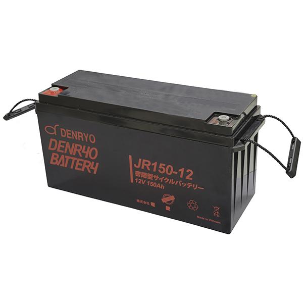 電菱(DENRYO):密閉型サイクルバッテリー JRシリーズ JR150-12