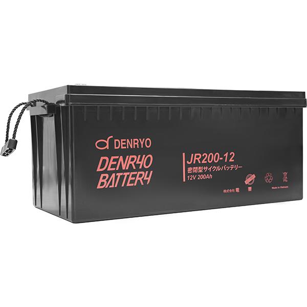 電菱(DENRYO):密閉型サイクルバッテリー JRシリーズ JR200-12