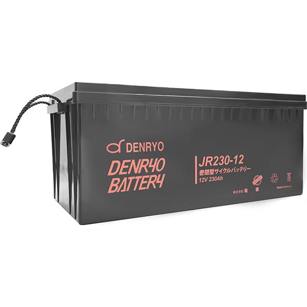 電菱(DENRYO):密閉型サイクルバッテリー JRシリーズ JR230-12