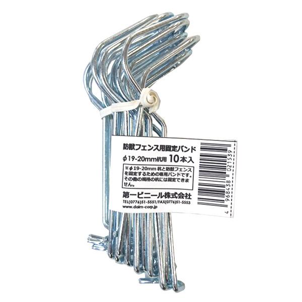 【代引不可】第一ビニール:防獣フェンス用固定バンド(10個入) 19~20mm用 50セット