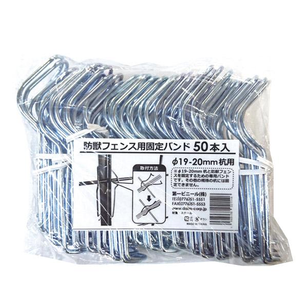 【代引不可】第一ビニール:防獣フェンス用固定バンド(10個入) 19~20mm用 10セット