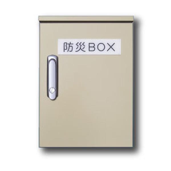 【代引不可】大協工産:防災BOX KB-12-34SS-Y