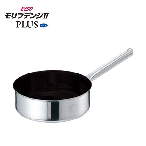 EBM:モリブデンジ2 プラス 浅型 片手鍋 蓋無 8691810