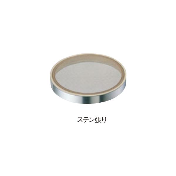 EBM:ゴム付ステン枠 裏漉替アミ ステン張 粉フルイ(24メッシュ) 33cm 6624000