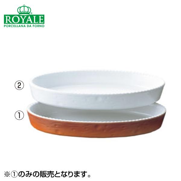 ロイヤル:小判 グラタン皿 No.200 44cm カラー 5099600