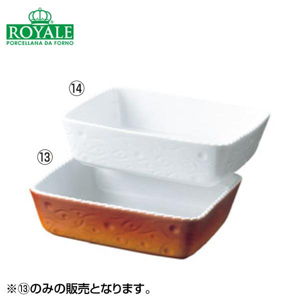 ロイヤル:長角深型 グラタン皿 No.520 40cm カラー 5103200