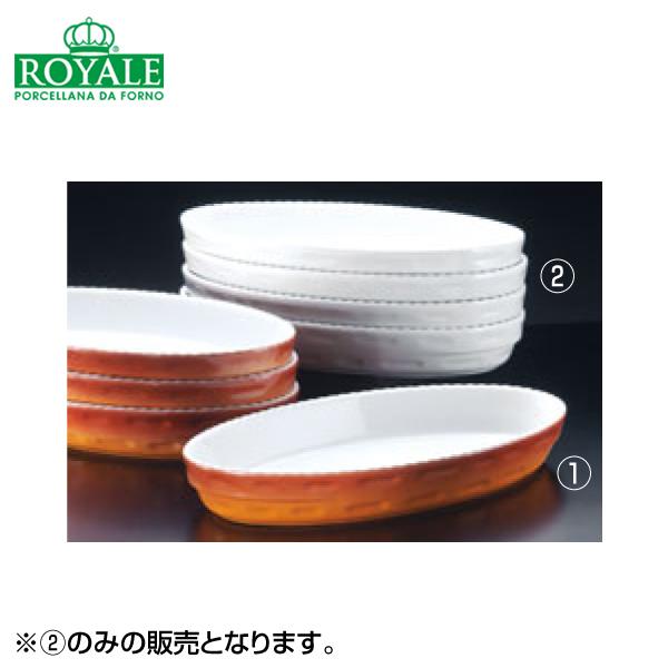 ロイヤル:スタッキング 小判 グラタン皿 No.240 40cm ホワイト 2117800
