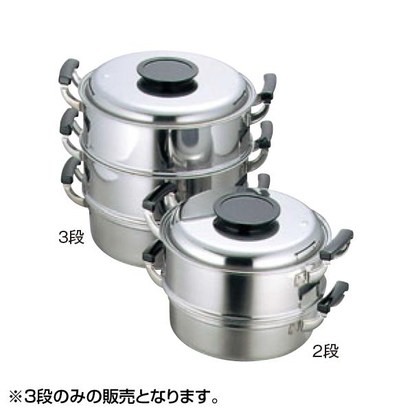 モモ 18-0 プレス 丸蒸器 29cm 3段 0476000