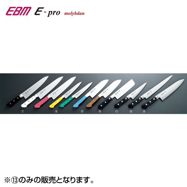 EBM:E-pro モリブデン 洋出刃 27cm ブラック 8812800