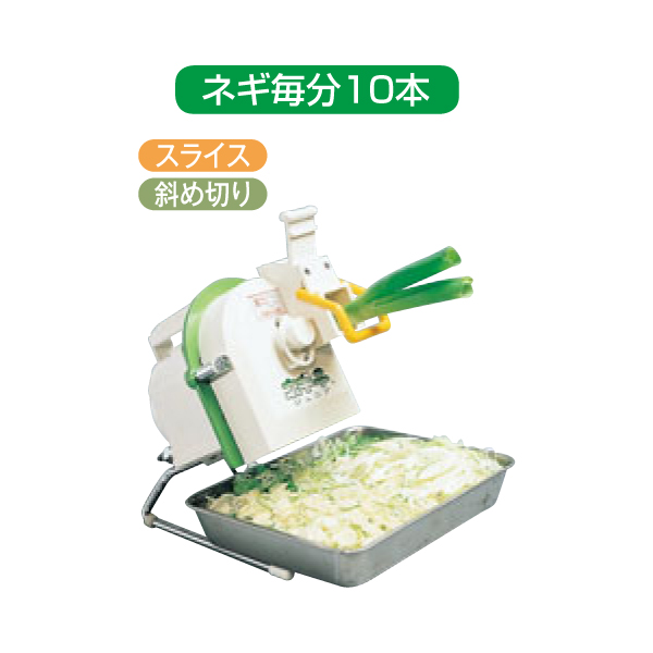 電動 ネギカッター ネギ平(ジュニア) 5495000