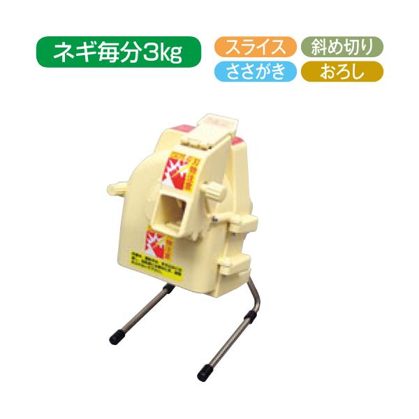 電動高速 ネギカッター NC-2 6409700
