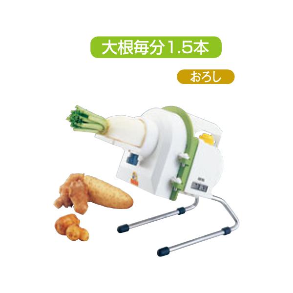 電動 スーパーおろし丸 0854900
