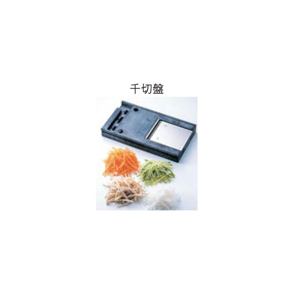 千切盤(DM-91D用) 各種千切り 4.0×4.0mm 3547100