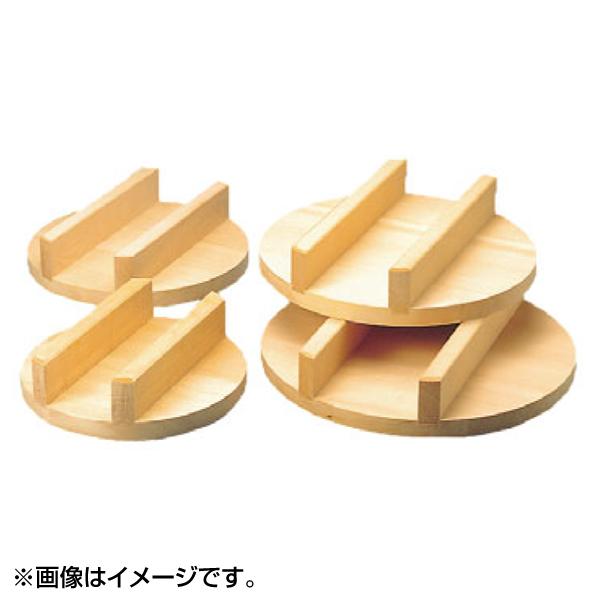 豊年釜用 木蓋 (唐桧) 55cm 5703500
