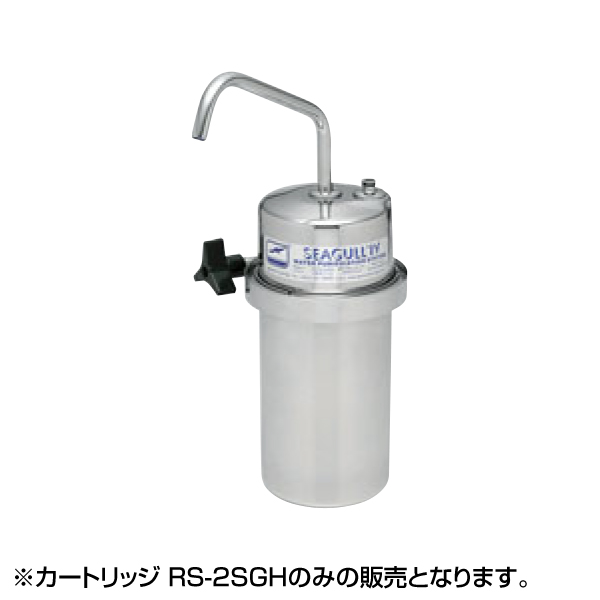 浄水器 シーガルフォー(カウンター据置タイプ)カートリッジ RS-2SGH 8763910