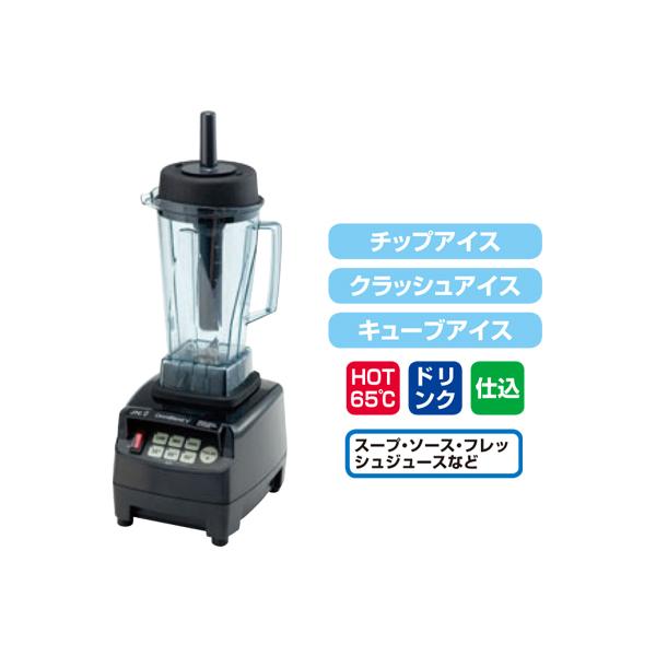 【代引不可】ブレンダー TM-800 ブラック 3157700