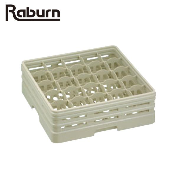 レーバン:グラスラック フルサイズ ステムウェア用 25仕切 25-108-S 1002110