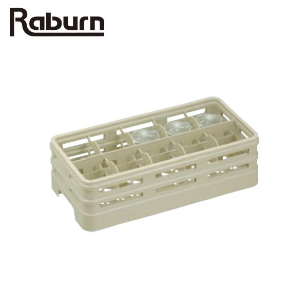 レーバン:ステムウェアラック ハーフサイズ 10仕切 H10-120-S 1007710