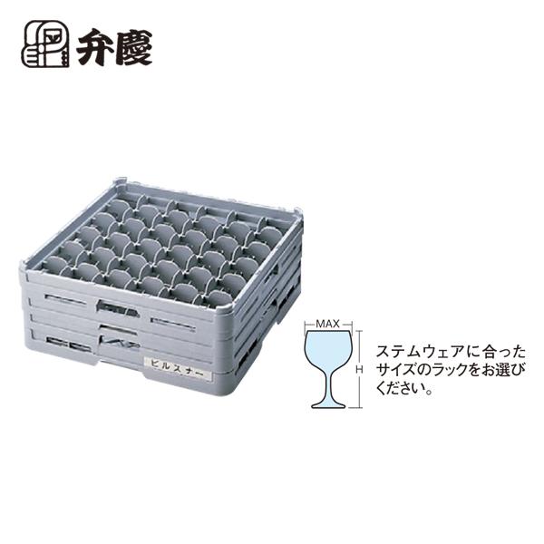 BK:ステムウェアラック 36仕切 S-36-235 4963000