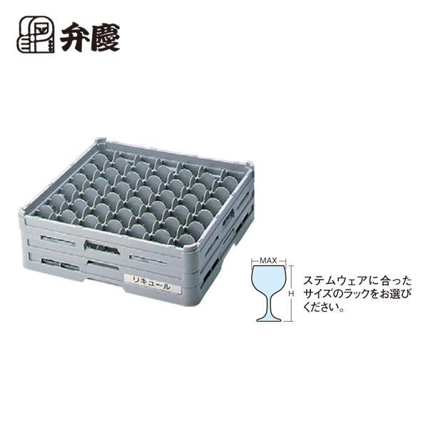 BK:ステムウェアラック 49仕切 S-49-185 4963900