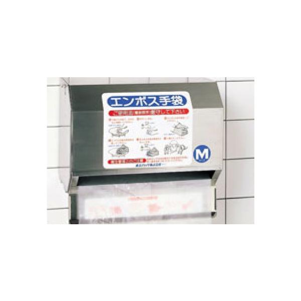 エンボス 手袋 専用ホルダー 壁掛けタイプ(500枚ロール専用) 3700000