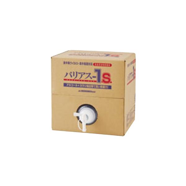 除菌剤 バリアス-1S 18Lボックスタイプ 7733310