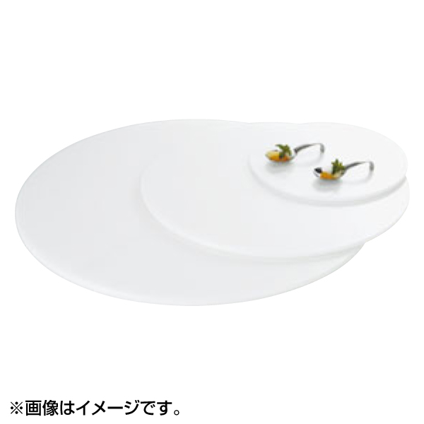 丸ホワイトトレー (8mm厚) W0067 L 4533300