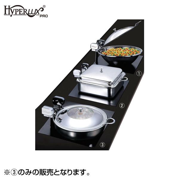 丸型電磁サーバー ステンレス蓋タイプ(ノーマルヒンジ) 34cm 3884300