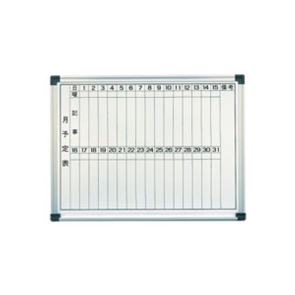 ホーロー ホワイトボード (月予定表) HM609 5422200
