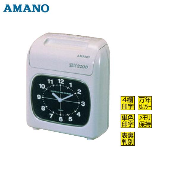 AMANO:電子 タイムレコーダー BX-2000 6423200