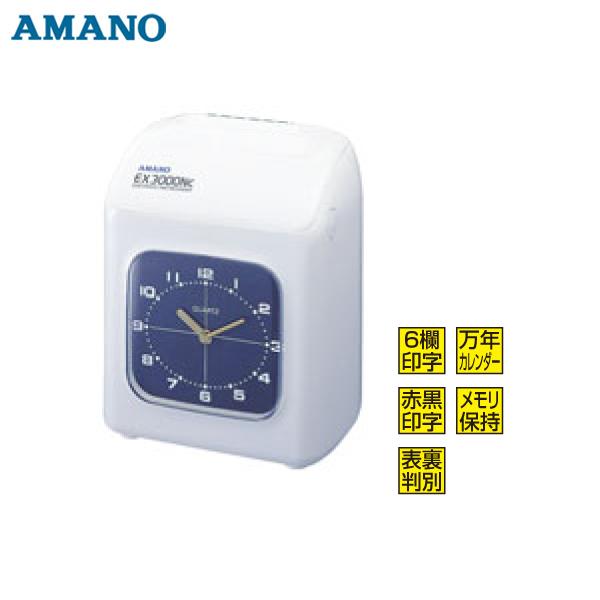AMANO:電子 タイムレコーダー EX-3000NC 6423300