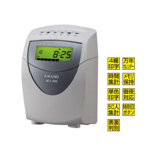 AMANO:時間集計タイムレコーダー MX-300 8502500