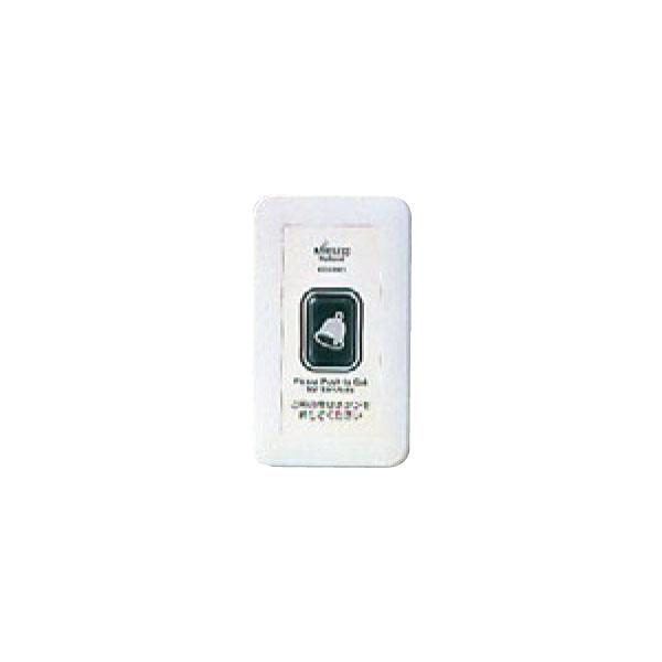 小電力型 ワイヤレスサービスコール 壁掛発信器 ECE 3323 6579300