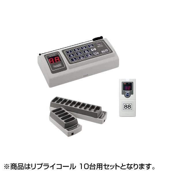 【代引不可】リプライコール 10台用セット 5205100