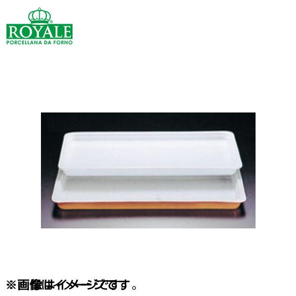 ロイヤル:ロイヤルガストロノームパン浅型 1/1 ホワイト 1158400