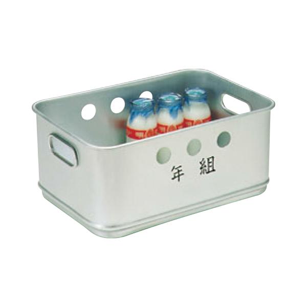アルマイト 牛乳箱 268 5751600