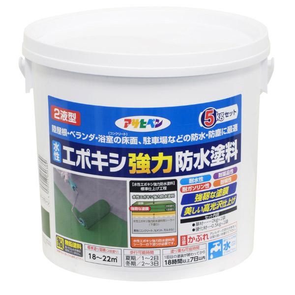 注目ブランド 塗料 水性 防水 大好評です アサヒペン:水性エポキシ強力防水塗料5kgダークグリーン 4970925606389