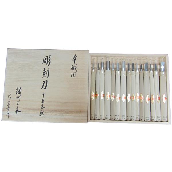 三木章刃物:三木章刃物 木彫用彫刻刀 木箱入 1セット15本組 140470