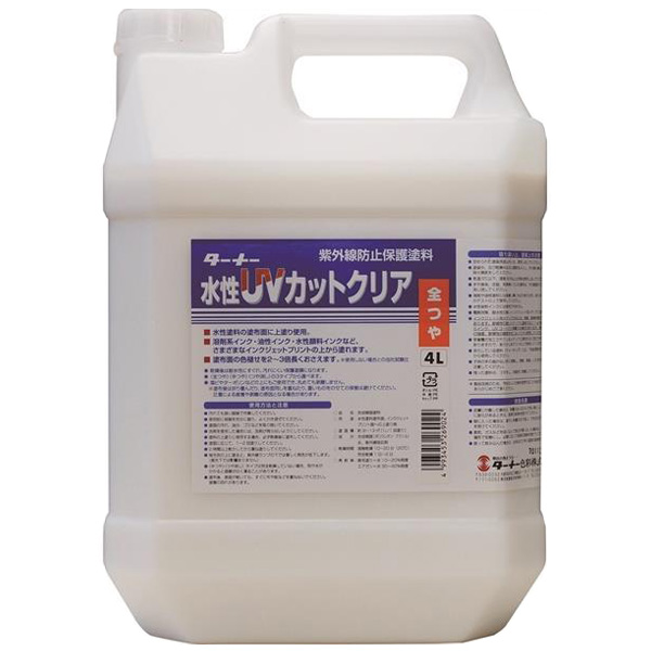 ターナー色彩:水性UVカットクリア 全ツヤ 4L UV004902
